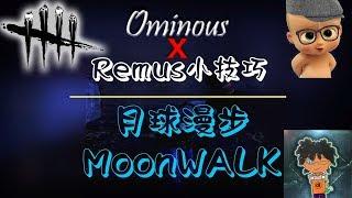 【Dead by Daylight 黎明死線教學】『月球漫步 MoonWalk 教學 ft.Ominous』 | Remus 雷姆