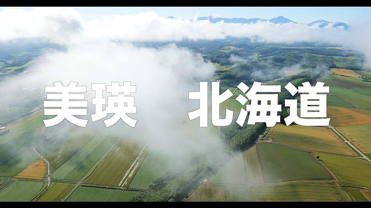 【空の旅#113】「雲の大きさを想像できるかい?」空撮・多胡光純 美瑛_Hokkaido aerial