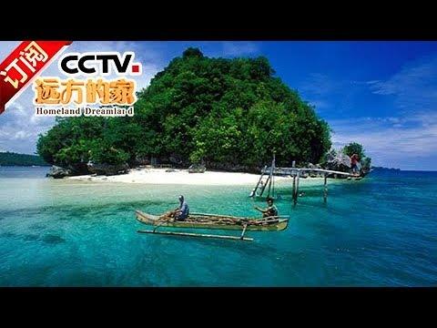 《远方的家》 20171102 一带一路(242)走进棉兰老岛 | CCTV-4