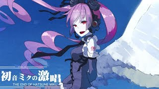 [Official] cosMo@暴走P/ 初音ミクの激唱(2018Remake)
