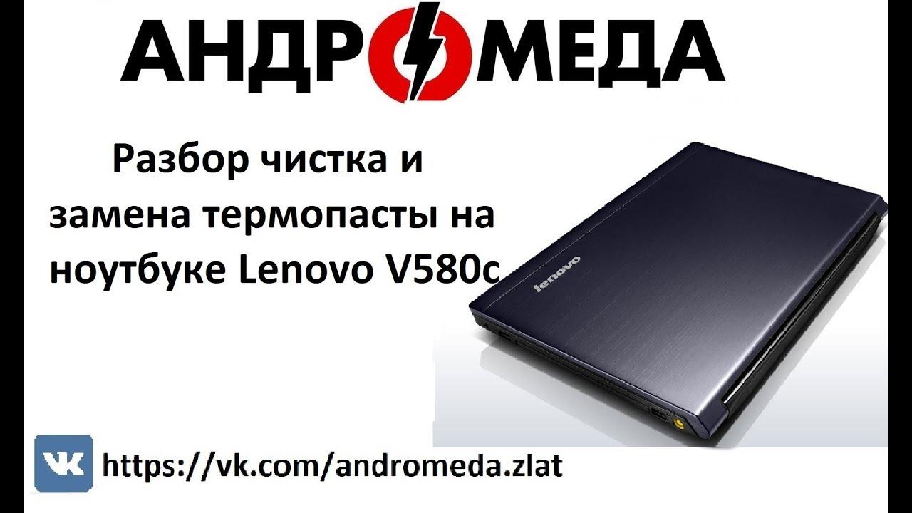Разбор чистка и замена термопасты на ноутбуке Lenovo V580c