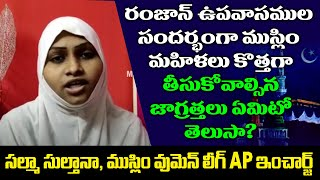 What Are The Rules Of Fasting During Ramadan? | Rules andamp; Precautions For Muslim Women During Ramadan