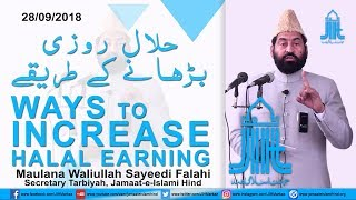 Khutba-e-Juma || Ways to Increase Halal Earning || Maulana Waliullah Sayeedi Falahi