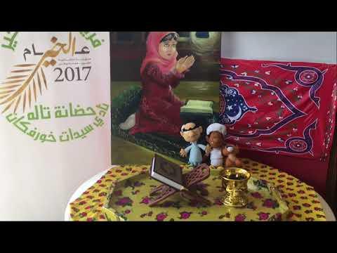 خدمات ومرافق نادي سيدات خورفكان خلال شهر رمضان
