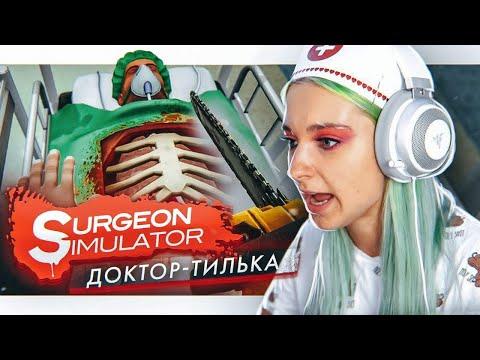 ДОКТОР - ТИЛЬКА 💚► СИМУЛЯТОР ДОКТОРА ► КРЕЙЗИ ЛЕТСПЛЕЙ Surgeon simulator 2