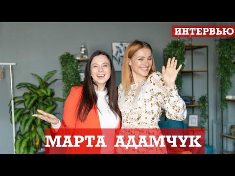 """Марта Адамчук. Откровенно о себе, Евровидении, Зеленском. """"Я могла быть Надей Дорофеевой"""""""