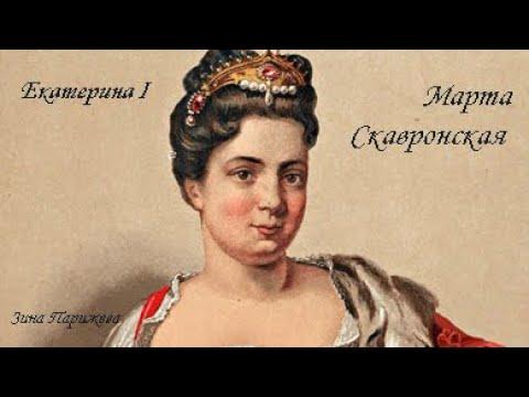 Марта Скавронская - Екатерина I (5.04.1684 — 6.05.1727)