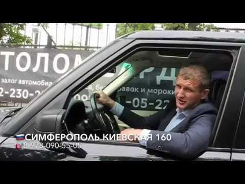 Займ под ПТС Симферополь на Киевской 160 под 1%