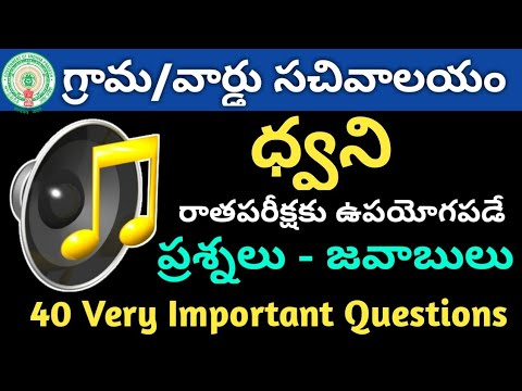 AP Grama/Ward Sachivalayam Model Question Paper-92   General Science Important Questions