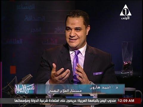 د. أحمد هارون: لعلاقات ناجحة.. كُن إيجابي وإنشر الإيجابية
