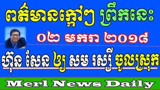 Khmer Breaking News Morning January 02 2018 By Merl News Daily