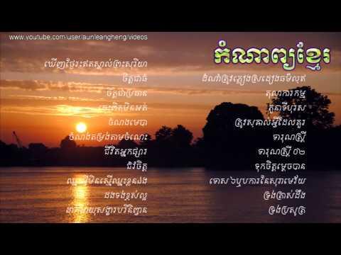 Khmer Poem - khmer poem mp3 - ► Non Stop Part 01