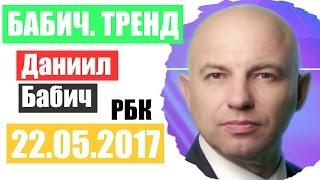 Бабич Тренд РБК 22.05.2017 В какой валюте открыть вклад