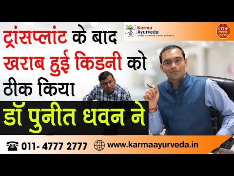 Ayurvedic Kidney Treatment Without Dialysis Or Transplant | Kidney Specialist Dr Puneet Dhawan