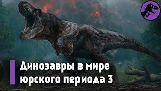 Динозавры в Мире Юрского Периода 3 (Часть 2)