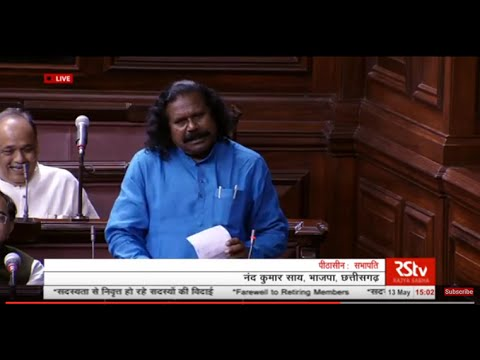 Sh. Nand Kumar Sai's farewell message on members' retirement in Rajya Sabha | May 13, 2016