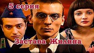 Военный сериал - Застава Жилина 5 серия (2008) HD