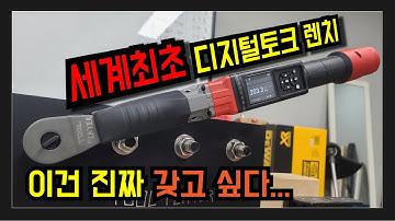 세계 최초 디지털 토크렌치 출시!! 이것은 끝판왕입니다 밀워키 1/2 M12 ONEFTR12