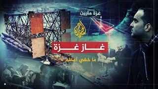 ما خفي أعظم - غاز غزة