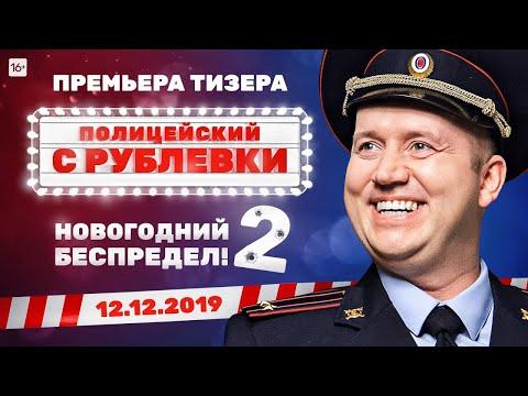 2020 снова начнётся с беспредела! Полицейский с Рублёвки!
