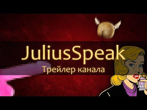 JuliusSpeak - Трейлер Канала