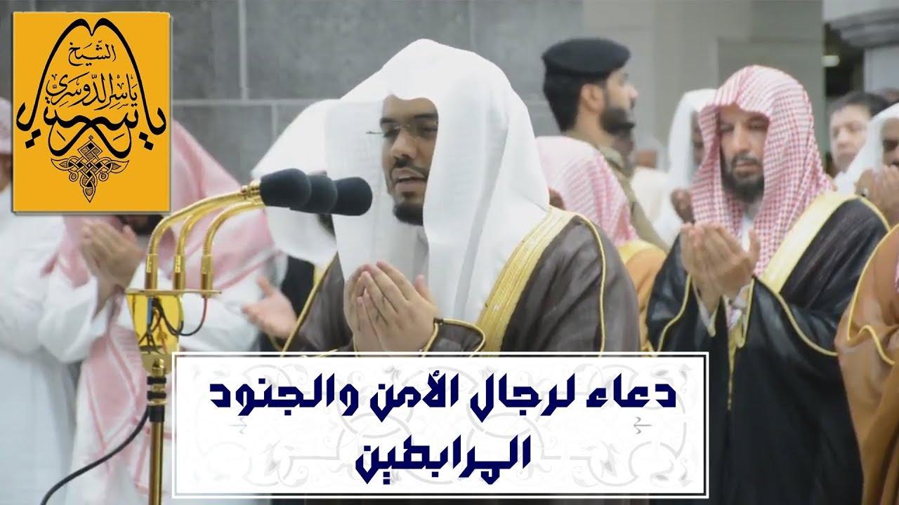 الشيخ / ياسر الدوسري:دعاء الشيخ د. ياسر الدوسري لرجال الأمن وللجنود على حدود المملكة - رمضان 1440هـ