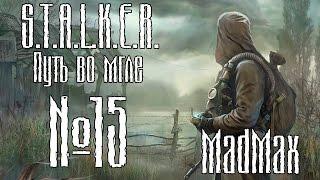 STALKER: ЗП [Путь во мгле]. Часть 15 - Поиск предателя(, 2014-09-26T11:00:02.000Z)