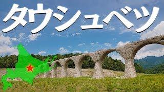 幻の橋と呼ばれる、タウシュベツ川橋梁!ここに来たかった!! もうあの...