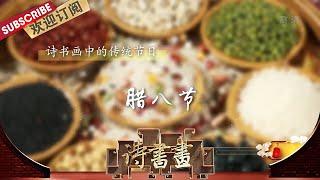 传统节日·腊八节-陆游在人生低谷时,闻到领居家腊八粥的味道,便赋诗写下《十二月八日步至西村》 | 《诗书画》Becoming poetic  20200102【东方卫视官方频道】