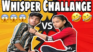 Whisper Challenge😂😂With Sister😂| Sujal Soni|