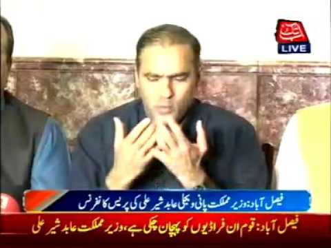 Faisalabad: State Minister for Water and Power Abid Sher Ali press conference