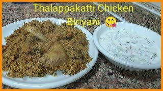 Thalappakatti Chicken Biriyani ~ Jeeraga Samba Chicken Biriyani In Tamil ~ Saran's Unique Vlogs