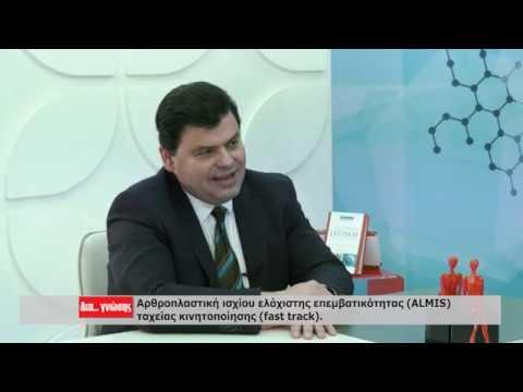 Εκπομπή «Δια γνώσης» για την αρθροπλαστική Ισχίου στο STAR Κεντρικής Ελλάδος.