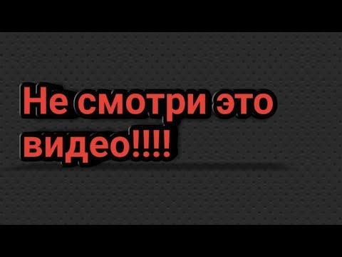 Самое страшное видео!!!!!