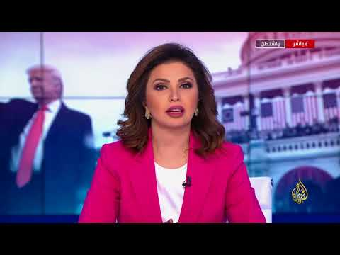 النافذة الثالثة بمناسبة مرور عام على تولي دونالد ترمب رئاسة الولايات المتحدة 20/1/2018  - نشر قبل 5 ساعة