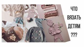 Что вязать детям Детская вязаная мода 2021