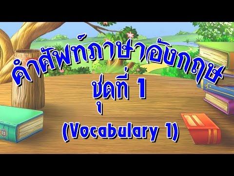 รวมคำศัพท์ภาษาอังกฤษ พร้อมภาพประกอบ และคำแปล 1