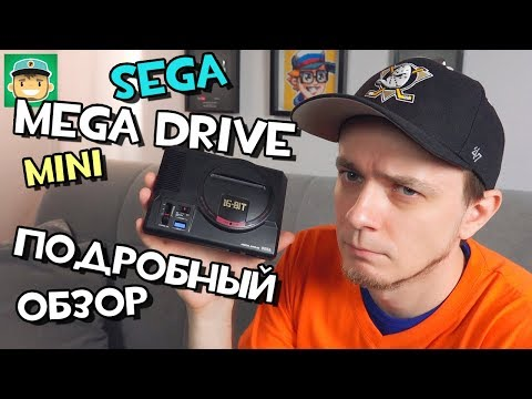 Sega Mega Drive Mini Genesis / Подробный обзор