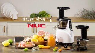 자연보다 맛있는 기술, NUC 엔유씨 원액기(GJ-11…