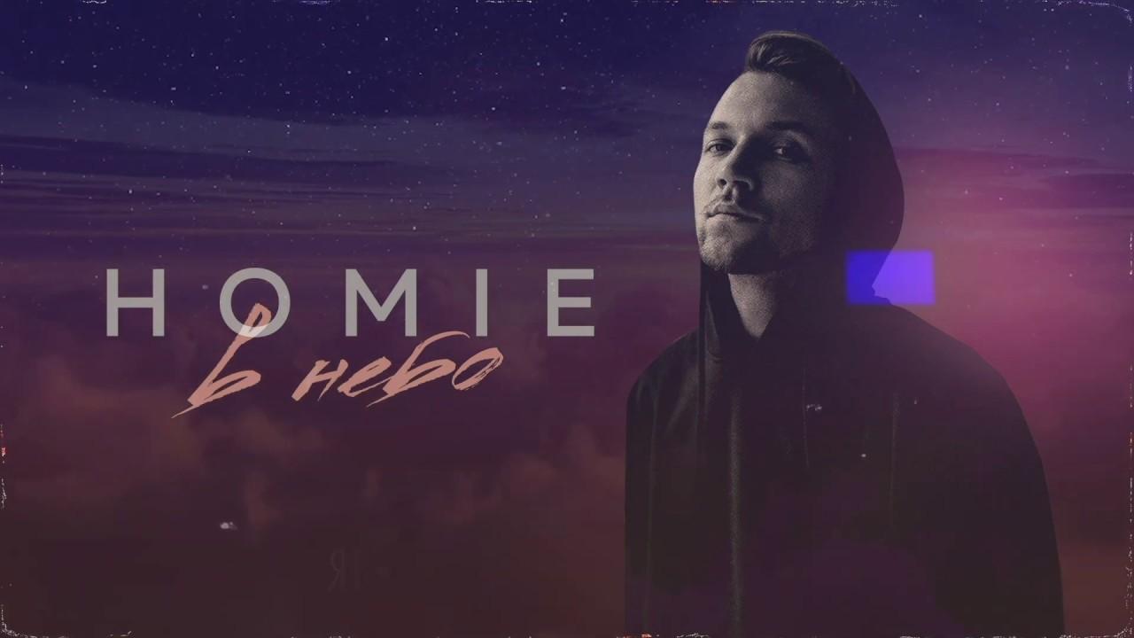 HOMIE – В небо (премьера трека, 2019)