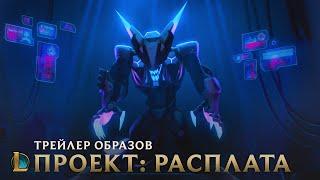 РАСПЛАТА | Трейлер образов ПРОЕКТА 2019– League of Legends