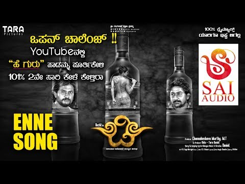 He Guru | Video Song  | D Latest Kannada Movie 2017