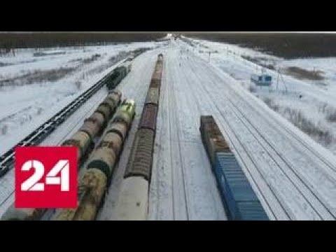 В Якутии построили крупнейший железнодорожный узел на Северо-Востоке России - Россия 24
