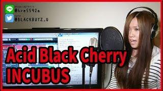 Acid Black Cherryの『INCUBUS』を歌いました☆ BLACKBUTZというバンドで...