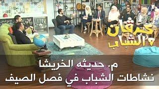م. حديثه الخريشا - نشاطات الشباب في فصل الصيف