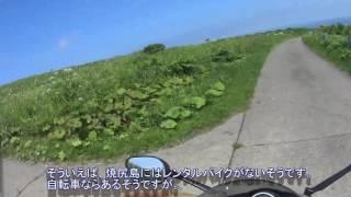 北海道ツーリング ⑲ 2016年  天売島の夏を満喫しよう。
