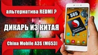 China Mobile A3S – дикий смарт на Snapdragon за 65$