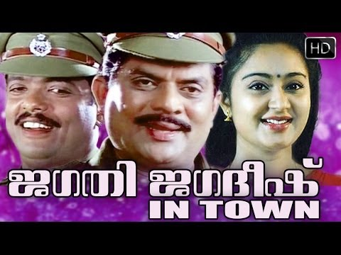 Jagathi Jagadeesh In Town Malayalam Full Movie High Quality