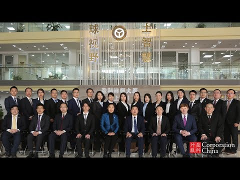 Introduction to Corporation China - The largest Asian-Pacific Consulting Firm