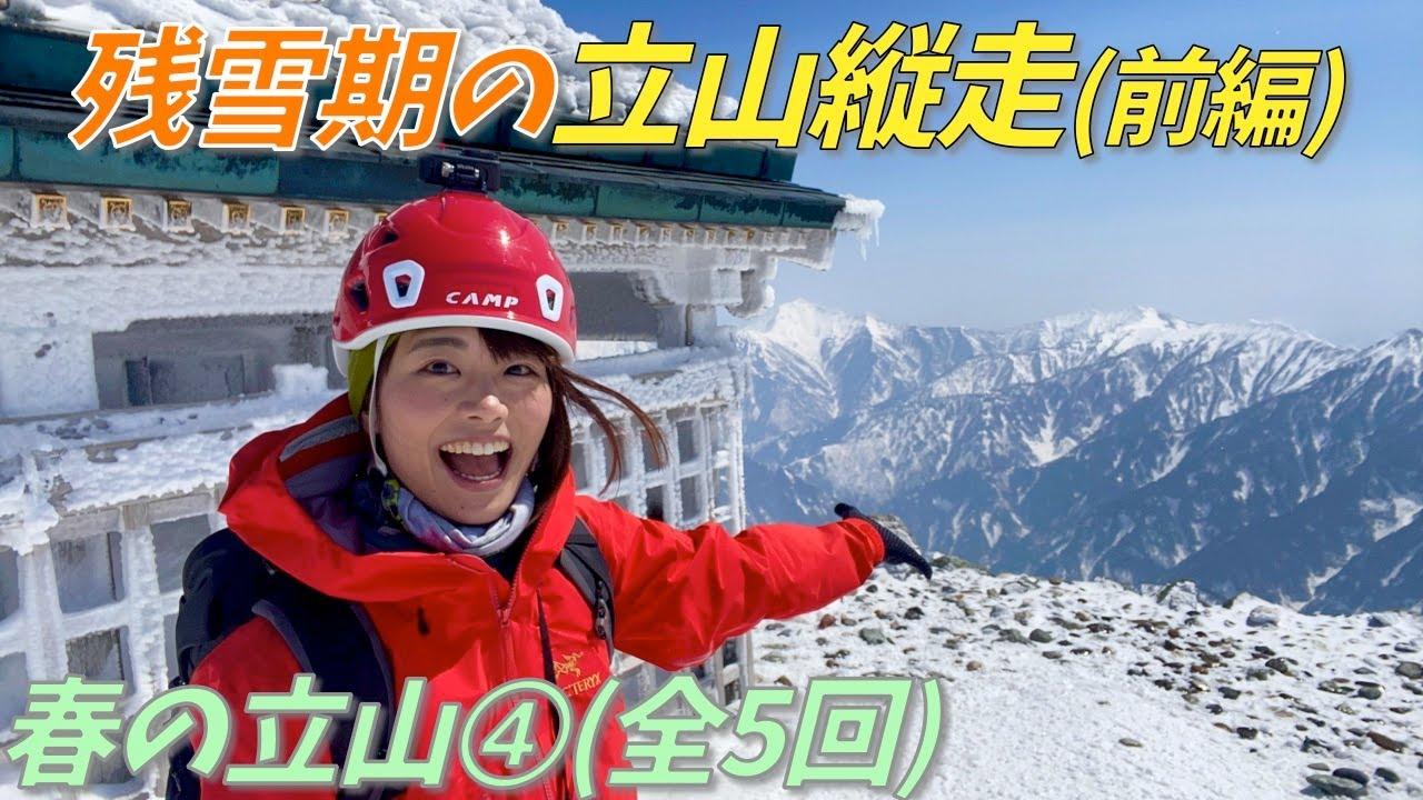 【雪山登山】標高3003mの雄山山頂を目指す!北アルプスの絶景を目に焼き付けるのだ!!!